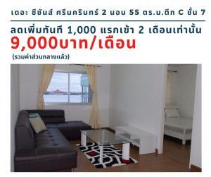 เช่าคอนโดพัฒนาการ ศรีนครินทร์ : ให้เช่าคอนโด เดอะ ซีซันส์ ศรีนครินทร์ 2 ห้องนอน ตึก C  ชั้น 7 ลดเพิ่มทันที  1,000 บาท แรกเข้า 2 เดือนถูกสุด 9,000 บาท