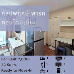 For RentCondoKhon Kaen : For rent, Kalpapruek Park Condominium, next to Mittraphap Road, the way to Srinakarin Hospital and Khon Kaen University, only 7,000- baht / month, fully furnished, ready to move in, contact 08-2328-2959