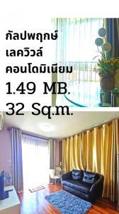 For SaleCondoKhon Kaen : Urgent sale, Kalapapruek Lake View, fully furnished condominium, only 1.49 MB. Corner room opposite Khon Kaen University. And the way to Khon Kaen Airport, contact 08-2328-2959