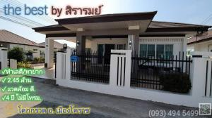 For SaleHouseKorat KhaoYai Pak Chong : # House for sale The Best by Sirarom Khok Kruat | Ambientdee | Free Furniture | Air 2 | Area 67.9 sq m, cheapest ... in the project 2.45 million