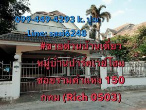 For SaleHouseRamkhamhaeng,Min Buri, Romklao : Urgent sale, single house, Parkway Village Home Soi Ramkhamhaeng 150, Bangkok, 3 bedrooms, 3 bathrooms, sell 7.2 million (Rich 0503) ling