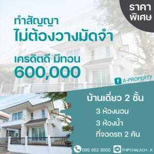 For SaleHouseKhon Kaen : Quick sale, 2-storey house, next to the main road, good location
