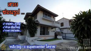 For SaleHouseKorat KhaoYai Pak Chong : # House for sale to build yourself | in the city of Korat behind Big C, separate Pak |