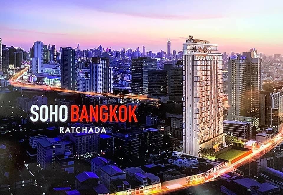 ขายดาวน์คอนโดรัชดา ห้วยขวาง : ขายดาวน์ SOHO Bangkok Ratchada ห้อง Simplex และ Duo Space ส่วนลดเยอะ ราคาวันแรก