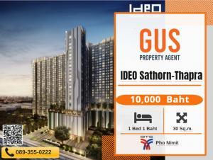 เช่าคอนโดท่าพระ ตลาดพลู : บอกเลยว่า ที่นี่โครตคุ้ม! ! ! ! เฟอร์แน่นมาก ห้องดีมาก ที่ Ideo Sathorn - Tha Phra