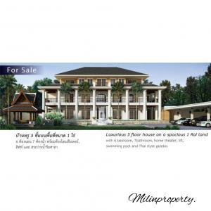 ขายบ้านพัฒนาการ ศรีนครินทร์ : ขายบ้านหรู พัฒนาการ 135 ล้าน