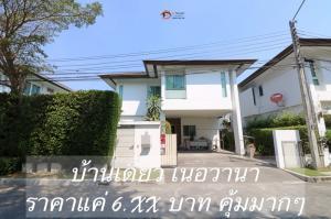 ขายบ้านพัฒนาการ ศรีนครินทร์ : ขายบ้านเดี่ยว เนอวานา บียอนด์ พระราม 9 กรุงเทพกรีฑา Nirvana BEYOND Rama 9 Krungthepkreetha สะพานสูง กรุงเทพกรีฑา 32 ถนนมอเตอร์เวย์ ติดทางด่วน กรุงเทพ ชลบุรี สายใหม่ ใกล้ สุวรรณภูมิ Airport Link