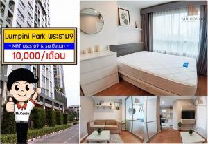 For RentCondoRama9, RCA, Petchaburi : *For Rent* Lumpini Park Rama9-Ratchada, nice unit near MRT Rama9, fully furnished.