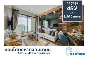 ขายคอนโดพัทยา บางแสน ชลบุรี : คอนโดตึกสูง 38 ชั้น ริมทะเลจอมเทียน เดินไปทะเลได้เลย