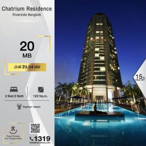 ขายคอนโดสาทร นราธิวาส : Chatrium Residence Riverside Bangkok (122 ตร.ม. ชั้นสูง 20+ วิวแม่น้ำ เต็มๆ ตา เพียง 163k/ตร.ม. เท่านั้น)