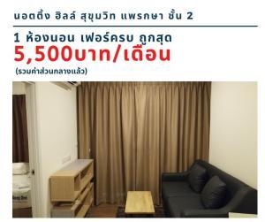 For RentCondoSamrong, Samut Prakan : Condo for rent, Notting Hill, Sukhumvit, Praksa, 2nd floor, fully furnished, cheapest 5,500 baht