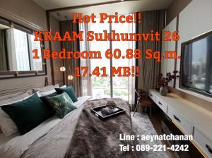 ขายคอนโดสุขุมวิท อโศก ทองหล่อ : Hot Price!! 🔥 Kraam Sukhumvit 26🔥 1ห้องนอน 60.88ตร.ม.!! 🔥 ราคา 17.41 ล้านบาท เพียง 560 เมตร ถึงBTSพร้อมพงษ์ 💥 ติดต่อ : 089-221-4242 💥