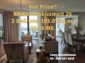 ขายคอนโดสุขุมวิท อโศก ทองหล่อ : Hot Price!! 🔥 Kraam Sukhumvit 26🔥2 ห้องนอน 101.07 ตร.ม.!! 🔥 ราคา 28.76 ล้านบาท เพียง 560 เมตร ถึงBTSพร้อมพงษ์ 💥 ติดต่อ : 089-221-4242 💥