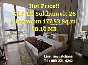 For SaleCondoSukhumvit, Asoke, Thonglor : Hot Price !! 🔥 Kraam Sukhumvit 26🔥3 bedrooms 177.53 sq m !! 🔥 Price 58.16 million baht, only 560 meters to BTS Phrom Phong 💥 Contact: 089-221-4242 💥