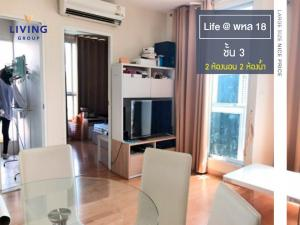 For RentCondoSapankwai,Jatujak : Convenient! For rent, good price, Life @ Phahon 18, near BTS Saphan Khwai, 3rd floor, 2 bedrooms, 61.76 square meters, the best location, connecting all travels. Air - fully furnished Answers to relaxation Ready to move