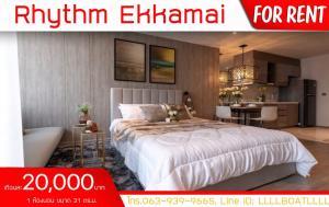 เช่าคอนโดสุขุมวิท อโศก ทองหล่อ : 🏠  RHYTHM #EKKAMAI 🏠 🔥ลดราคาพิเศษ🔥 20,000 บาท (จาก 30,000 บาท)🔥