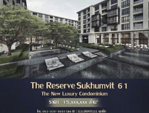 ขายคอนโดสุขุมวิท อโศก ทองหล่อ : 🔥ด่วน🔥The Reserve 61 HidewayFOR SALE : THE RESERVE 61 Hideaway EKKAMAI