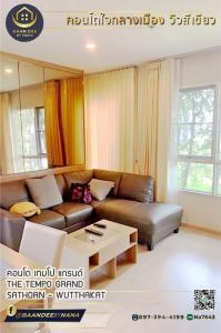 For SaleCondoThaphra, Wutthakat : Condo for sale next to the train. The Tempo Grand