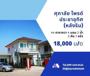เช่าบ้านราษฎร์บูรณะ สุขสวัสดิ์ : ให้เช่า บ้านเดี่ยว หมู่บ้านศุภาลัย ไพรด์ ประชาอุทิศ เนื้อที่ 44 ตร.ว. 4 ห้องนอน 2 ห้องน้ำ 2 ที่จอดรถ 1 ห้องครัว ถูกที่สุดในโครงการ 18,000 บาท/เดือนเท่านั้น