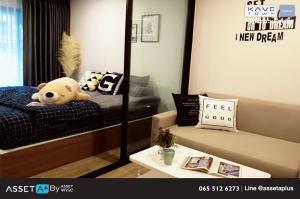 เช่าคอนโดรังสิต ธรรมศาสตร์ ปทุม : [พร้อมเช่า] คอนโด Kave Town Space 1 Bedroom Extra (1 ห้องนอน 1 ห้องน้ำ ขนาด 29.36 ตร.ม ชั้น 3)