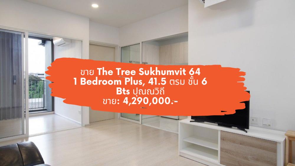ขายคอนโดอ่อนนุช อุดมสุข : [17 กุมภา 2564] The Tree Sukhumvit 64, 1 ห้องนอน, 41.5 ตารางเมตร, ชั้น 6, ขาย: 4,290,000 บาท (เดอะ ทรี สุขุมวิท 64)