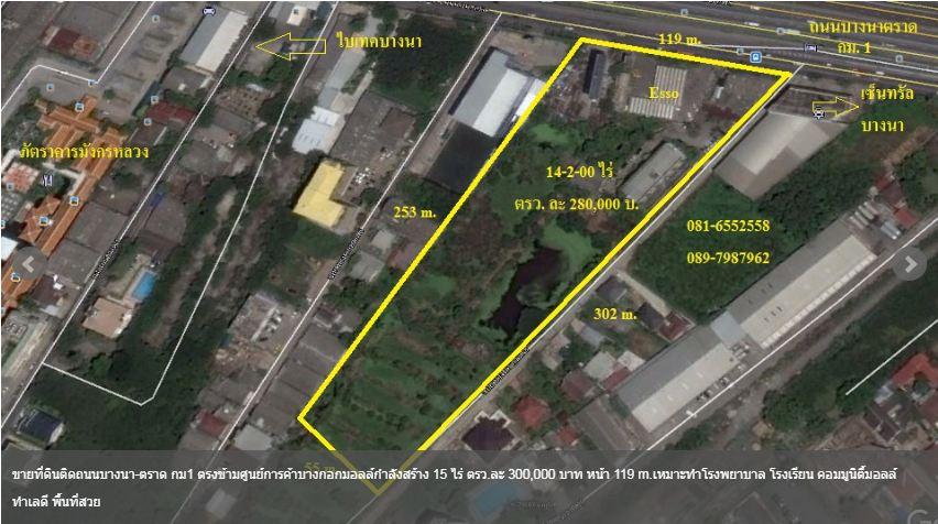 For SaleLandBangna, Bearing, Lasalle : Land for sale on Bangna-Trad Road, Km 1, opposite Bangkok Mall, 15 rai, 300,000 baht per square meter, good location, beautiful area.