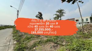 For SaleLandPattanakan, Srinakarin : [22 มิถุนา 2564] ที่ดิน 419 ตารางวา, กรุงเทพกรีฑา 20 แยก 9, ตารางวาละ 65,000.-