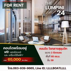 For RentCondoSukhumvit, Asoke, Thonglor : For Rent 📍 The Lumpini 24