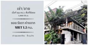 For SaleShophouseRatchadapisek, Huaikwang, Suttisan : For rent / Sale office Ratchadaphisek Rd.