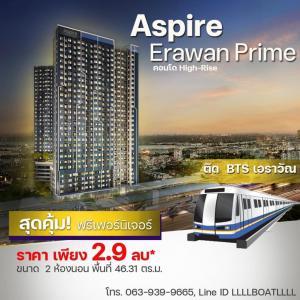 For SaleCondoSamrong, Samut Prakan : 🔥 Aspire Arawan Prime, heavy reduction, full of the last curve !!