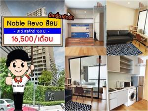 For RentCondoSathorn, Narathiwat : *Urgent Rent* Noble Revo Silom, perfect location near BTS Surasak only 160 meters, fully furnished.