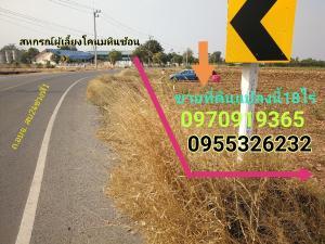 For SaleLandSaraburi : Land for sale 18 rai on the road opposite the Dairy Farmers Cooperative, Hin Son, Phra Phutthabat, Saraburi.