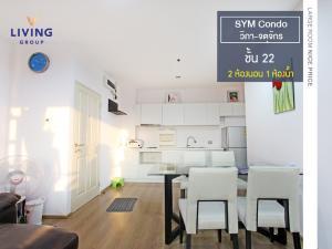 เช่าคอนโดลาดพร้าว เซ็นทรัลลาดพร้าว : ให้เช่า SYM Condo ชั้น 22วิวสวนจตุจักร !! ขนาด 2 ห้องนอน 1 ห้องน้ำ (60 ตรม.) พร้อมเฟอร์นิเจอร์ พร้อมเข้าอยู่ ใกล้ MRT จตุจักร / BTS หมอชิต 5 แยกลาดพร้าว กลางแหล่งท่องเที่ยวตลาดนัดจตุจักร เซ็นทรัลลาดพร้าว !!!