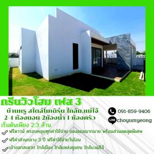For SaleHouseChiang Mai, Chiang Rai : Single house Green View Home Mae Jo Phase 3 near Mae Jo University, good location, lots of free stuff