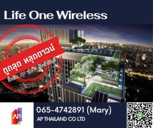 ขายคอนโดวิทยุ ชิดลม หลังสวน : 🔥รวมราคาห้องเด็ด🔥 Life One Wireless / 1 ห้องนอน / 4.99 MB ถูกจริง ✅ คุ้มชัวร์ ✅ ซื้อตรงกับเซลล์โครงการ  // 0654742891