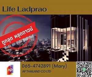 For SaleCondoLadprao, Central Ladprao : Life Ladprao 1 bedroom / 4.xx million, one room, the last room, high floor, ready to move in / 0654742891, AP Sale