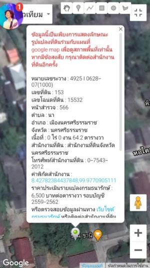 For SaleLandNakhon Si Thammarat : ขายที่ดินกลางเมืองนคร ซ.หอไตร กลางเมือง ขายที่ดินยกแปลง ราคา1.25ล้านบาท ขายที่ดินกลางเมือง นครศรีธรรมมราช ขนาด64.2 ตรว ทำเลดี เดินทางสบาย   ราคาขาย  1.25ล้านบาทสนใจติดต่อ 0889326824 คิมมีโฉนด พร้อมโอน ค่าธรรมเนียมการโอน ค่าภาษีซื้อขาย แหละ แสตมป์ให้ผู้ซื้