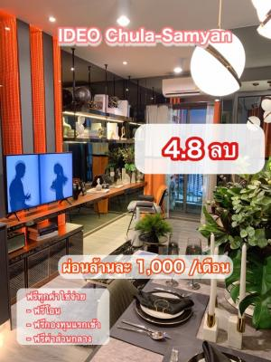 Sale DownCondoSiam Paragon ,Chulalongkorn,Samyan : Selling loss..couple the lowest price, loss, hot money, sell at a loss, hurry to sell it.