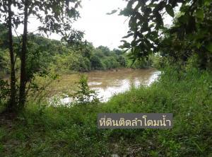 ขายที่ดินอุบลราชธานี : ที่ดินสวยติดลำโดมน้ำ ใกล้แหล่งท่องเที่ยวธรรมชาติ อ.เดชอุดม จ.อุบลราชธานี ใกล้ปท.ลาว