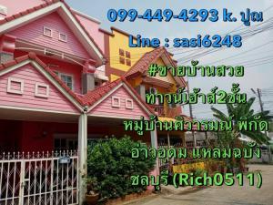 ขายบ้านพัทยา บางแสน ชลบุรี : ขายทาวน์เฮ้าส์หมู่บ้านศิวารมณ์ พิกัดอ่าวอุดม แหลมฉบังชลบุรี (Rich0511) kim