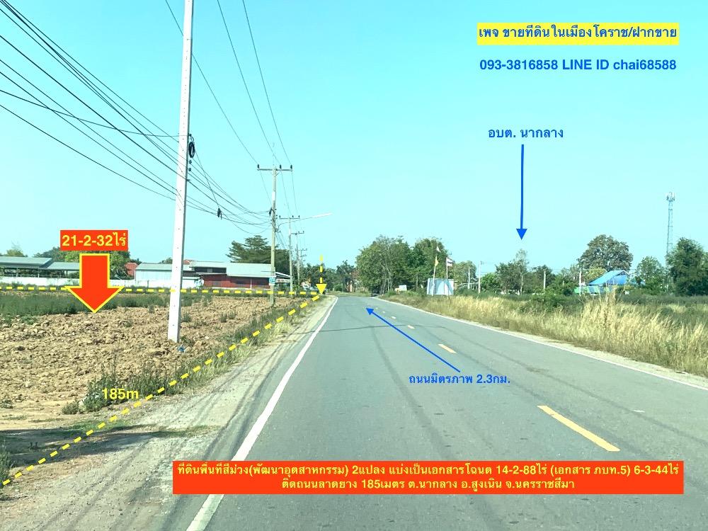 For SaleLandKorat KhaoYai Pak Chong : Land for sale in purple area, area 21.5 rai, Naklang Sung Noen Korat (after Nava Nakorn Industrial Zone)