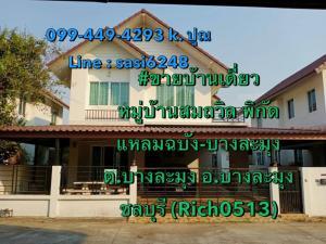 ขายบ้านพัทยา บางแสน ชลบุรี : ขายบ้านเดี่ยวหมู่บ้านสมถวิล พิกัดแหลมฉบัง-บางละมุงต.บางละมุง อ.บางละมุง ชลบุรี (Rich0513)kim