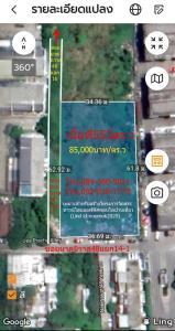 ขายที่ดินลาดพร้าว71 โชคชัย4 : ขายที่ดินเนื้อที่ 553ตารางวา ซอยนาคนิวาส48ยก14-1 ซอยลาดพร้าว71