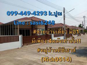 ขายบ้านพัทยา บางแสน ชลบุรี : ขายบ้านเดี่ยวมีเพียง 4หลังเท่านั้น หมู่บ้านดีซีเฮาส์ พร้อมเข้าอยู่ พิกัดเก้ากิโล - หนองยายบู่ (Rich0514)kim