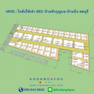 เช่าโกดังพัทยา บางแสน ชลบุรี : Kodang4you (HR15) โกดังให้เช่าชลบุรี ทำเลทองเขต EEC บ้านหัวกุญแจ ริมถนนบ้านบึง-บ้านค่าย 3138 ต.คลองกิ่ว อ.บ้านบึง จ.ชลบุรี บริหารโดยมืออาชีพ   โทร. 090-942-6650