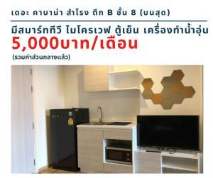 For RentCondoSamrong, Samut Prakan : Condo for rent, The Cabana Samrong, Building B, 8th floor (top), cheapest 5,000 baht.