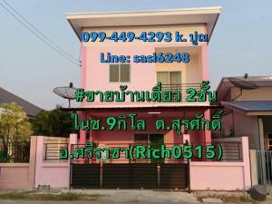 ขายบ้านพัทยา บางแสน ชลบุรี : ขายบ้านเดี่ยว 2ชั้นในซ.9กิโล  ต.สุรศักดิ์ อ.ศรีราชา บ้านใหม่สร้างเอง บ้านสวย (Rich0515)kim
