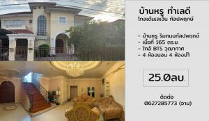 ขายบ้านเอกชัย บางบอน : ขายบ้านเดี่ยว โกลเด้นเลเจ้นด์ Golden Legend สาทร กัลปพฤกษ์ 165 ตร.ว. 25 ล้านบาท
