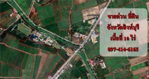 ขายที่ดินสิงห์บุรี : S1095ขายด่วนมาก ที่ดิน ต. ต้นโพธิ์ อ.เมืองสิงห์บุรี จ.สิงห์บุรี คุณเอ็ม 097-414-6165