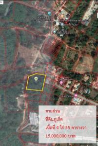 ขายที่ดินภูเก็ต ป่าตอง : S1103ขายที่ดิน  ต.ฉลอง อ.เมืองภูเก็ต จ.ภูเก็ต คุณเอ็ม 097-414-6165
